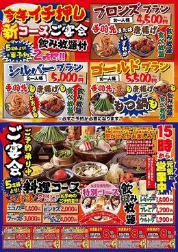 元気いっぱい 四街道本店のおすすめ料理1