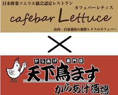 レティス Lettuce × 天下鳥ます からあげ酒場の写真