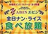 エビン 代々木・北参道店のおすすめポイント1