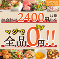 食いだをれ酒場 covaco 錦糸町店のおすすめ料理1