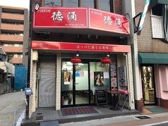中国料理徳涌の写真