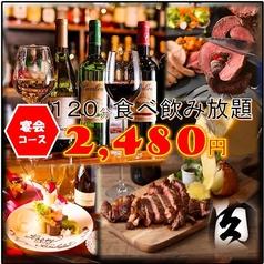 Meat de AKIBA ミート デ アキバの写真