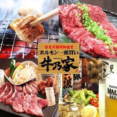 岩見沢精肉卸直営 牛乃家 北口店の写真