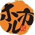 ホルモン市場 三水苑のロゴ