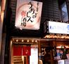 大衆鮨酒処 うおしん酒場のおすすめポイント3