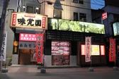 味覚園 南2条店の雰囲気2