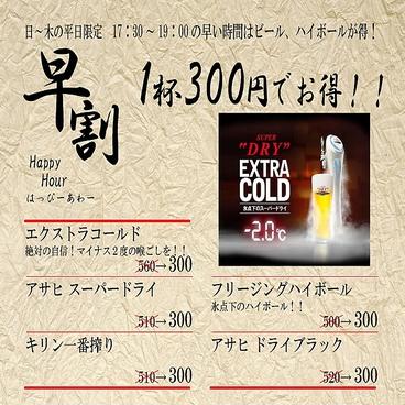 かっぱ天国 黄桜酒場 仙台のおすすめ料理1