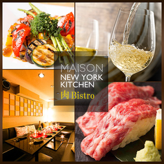MAISON NEW YORK KITCHEN 肉 BISTRO 新橋駅前店