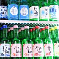 韓国焼酎豊富に取り揃えております。