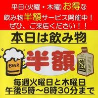平日お得な【飲み物 半額】サービス開催中!