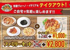 ヴォーノ・イタリア春日井店のおすすめ料理1