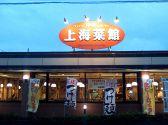 上海菜館 吉川店の雰囲気3