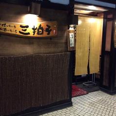三拍子 飯塚の雰囲気1