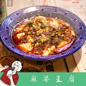 毎日中華のおすすめ料理2