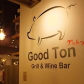 Grill&WineBar GoodTon グットン 千葉駅のグルメ