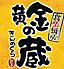 黄金の蔵 ジパング 新宿西口駅前店のロゴ