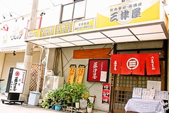 三津屋 駒川の写真