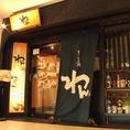 98席と充実の地元神奈川ブランド『わん』☆