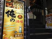 中華居酒屋 俺の酒場の雰囲気3