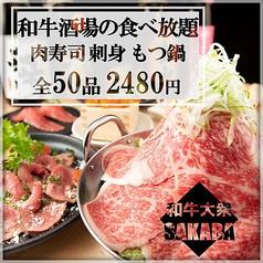 和牛大衆酒場 SAKABA 渋谷バル 八王子のおすすめ料理1