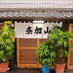 魚料理 奈加山の写真
