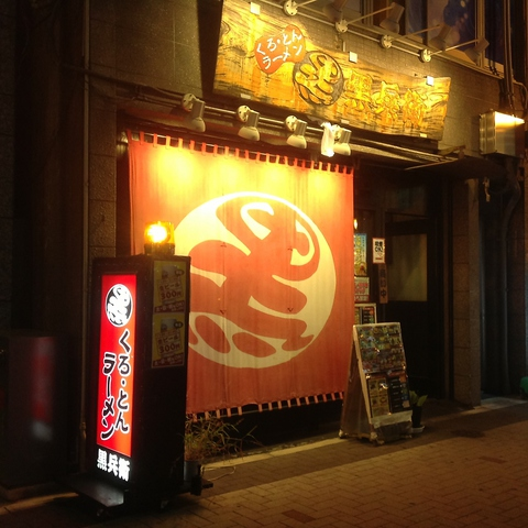 黒兵衛 名古屋店