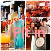 貸切パーティースペース Pit in 大阪のグルメ
