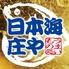 日本海庄や 富山駅前店のロゴ