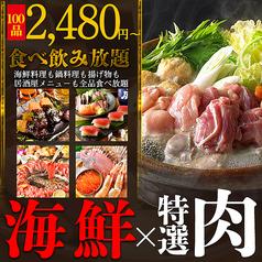 個室居酒屋 玄海 げんかい 札幌すすきの店特集写真1