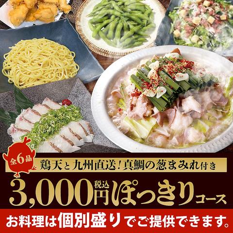 【3,000円ぽっきりコース】6品+キリン一番搾り(生)含む2時間飲み放題付(2名様〜)