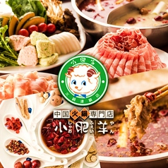 小肥羊 シャオフェイヤン 心斎橋店の写真