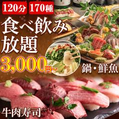 びすとろ ゑびす EBISU 浜松駅店のおすすめ料理1