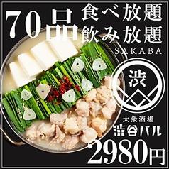 和牛大衆酒場 SAKABA 渋谷バル 八王子のおすすめ料理2