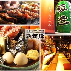 飯造 町田店の画像