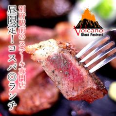 Volcano Steak Restaurant ヴォルケーノステーキレストランの写真