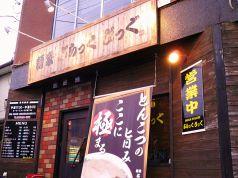 ぶらっくぴっぐ 麺家の写真