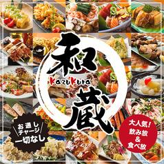 居酒屋 和蔵 新橋店の写真
