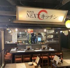 肉酒場 和志 岐阜駅店の写真
