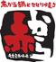 赤から 函館昭和店のロゴ