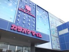 カラオケマイム 赤道店の写真