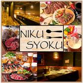 肉バル ニクショク NIKUSYOKU 新横浜店