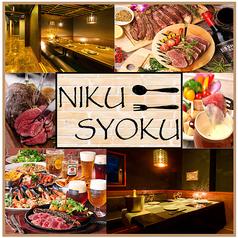 肉バル ニクショク NIKUSYOKU 新横浜店の写真