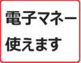 電子マネーも対応しており【Suica】でのお支払いが可能です。またQRコード決済では【PayPay】がご利用いただけます!