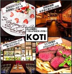KOTI コティの写真