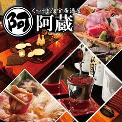 個室居酒屋 阿蔵 あぐら 新宿南口店の写真