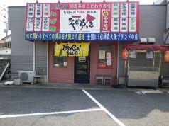 ネギやっこ 店舗画像