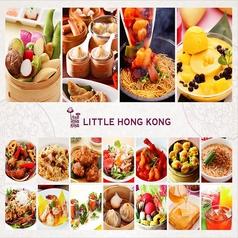 リトルホンコン LITTLE HONG KONG 金山店