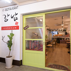 韓国料理 江南 カンナム 堀江店の写真