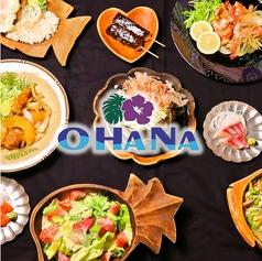 OHANA 名古屋の写真