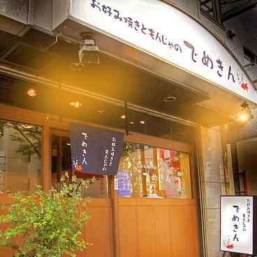 でめきん 中野二号店の雰囲気1